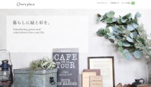 work紹介ーones-placeサイト